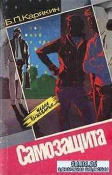 Б.П. Карякин - Самозащита