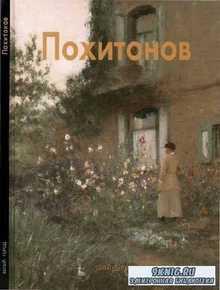 Петров Владимир - Похитонов