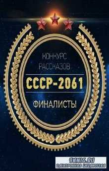 коллектив - СССР-2061. Сборник финалистов за 2016 год