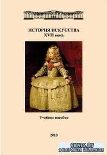 Хамматова, В.В., Муртазина, С.А - История искусства XVII века