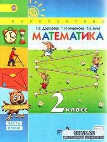 Дорофеев Г.В., Миракова Т.Н., Бука Т.Б.- Математика. Учебник. 2 класс. 2 ча ...