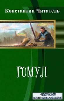 Константин Читатель - Ромул