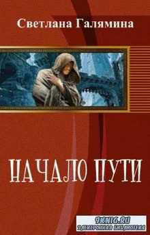Светлана Галямина - Начало пути