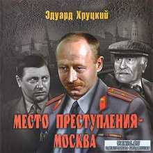 Место преступления - Москва (Аудиокнига)
