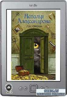 Александрова Наталья - Дом призрака