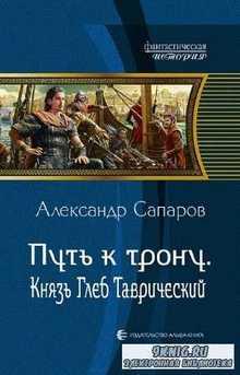 Александр Сапаров - Путь к трону. Князь Глеб Таврический
