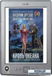 Орехов Василий, Янковский Дмитрий - Кровь океана