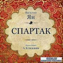 Спартак (Аудиокнига) читает А. Клюквин