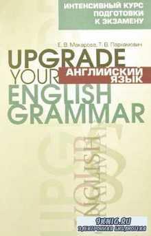 Е. Макарова, Т. Пархамович - Английский язык. Upgrade Your English Grammar