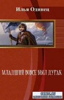 Илья Одинец - Младший вовсе был дурак