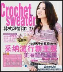 Crochet Sweater №1 2010