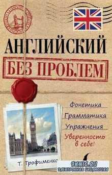 Т.Г. Трофименко - Английский без проблем