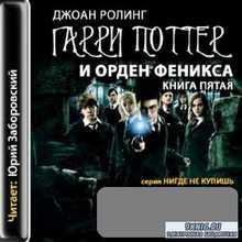 Ролинг Дж. -   Гарри Поттер и орден феникса (аудиокнига)