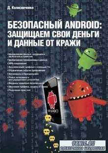 Денис Колисниченко - Безопасный Android. Защищаем свои деньги и данные от к ...