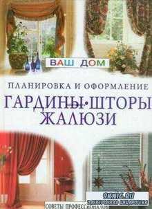 Гардины, шторы, жалюзи. Советы профессионалов (2006)