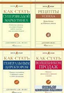 "Джеффри Фокс - Серия ""Коротко и по делу"" (4 книги)"