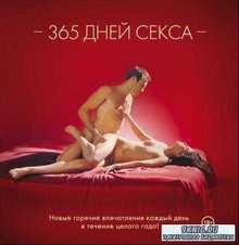 Лиза Свит - 365 дней секса. Горячие фантазии для искушенных любовников (18+) (2009)