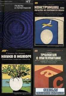 коллектив - В мире науки и техники. Сборник (111 книг)