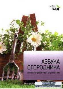 Мартин Кокс - Азбука огородника. Иллюстрированный справочник (2012)
