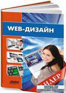 ЕШКО - Web-дизайн (16 уроков)