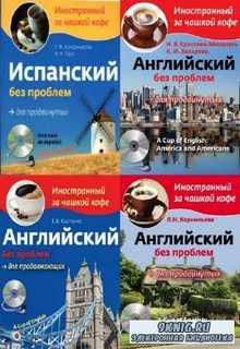 """коллектив - Серия """"Иностранный за чашкой кофе"""" (4 книги + 4 CD)"""