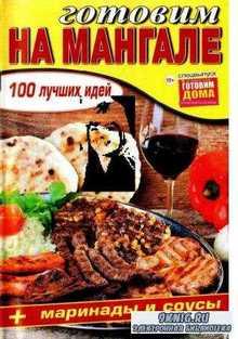 Готовим дома - 100 лучших блюд на мангале   (2016)