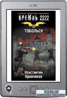 Кривчиков Константин - Кремль 2222. Тобольск