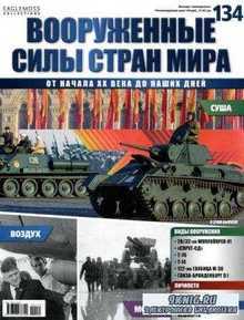 Вооруженные силы стран мира №134  (2016)