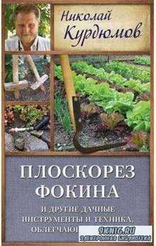 Николай Курдюмов - Плоскорез Фокина и другие дачные инструменты и техника, облегчающие жизнь (2016)