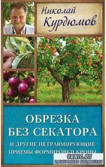 Николай Курдюмов - Обрезка без секатора и другие нетравмирующие приемы формировки кроны (2016)