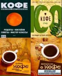 коллектив - Кофе. Сборник (20 книг)