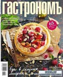Гастрономъ №5-6  (май-июнь /  2016)