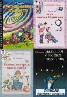 Ефрем Левитан - Астрономия детям. Сборник (11 книг)
