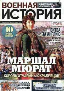Военная история №4  (2016)