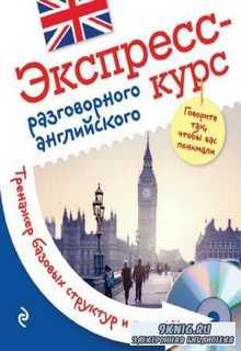 Ж.Л. Оганян - Экспресс-курс разговорного английского. Тренажер базовых структур и лексики (+CD)