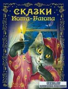 Сказки кота-Бауна (аудиокнига)