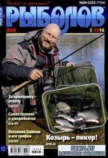 Рыболов №5  (май /  2016)