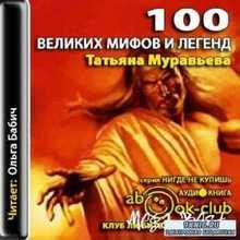 Муравьёва Т. -  100 великих мифов и легенд (аудиоунига)