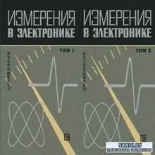 Б.А. Доброхотов - Измерения в электронике. Справочник. В 2-х томах