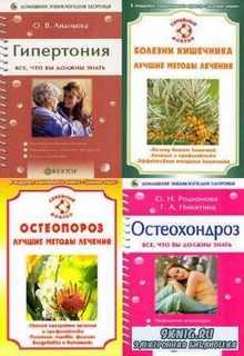 коллектив - Домашняя энциклопедия здоровья. Сборник (11 книг)