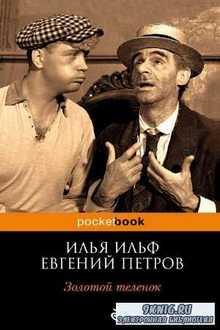 Илья Ильф, Евгений Петров  - Золотой Теленок (Аудиокнига)