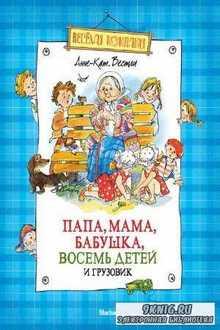 Вестли Анне-Катрине - Папа, мама, бабушка, восемь детей и грузовик (Аудиокн ...