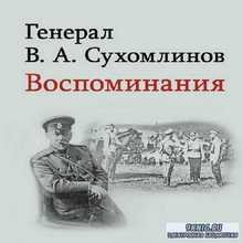 Сухомлинов Владимир - Воспоминания. Мемуары (Аудиокнига)