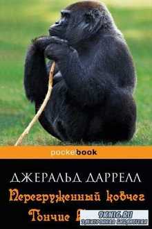 Даррелл Джеральд - Перегруженный ковчег / Гончие Бафута (Аудиокнига)