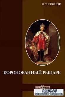 Гейнце Николай - Коронованный рыцарь (Аудиокнига)