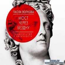 Волкова Паола - Комментарий к античности (Аудиокнига)