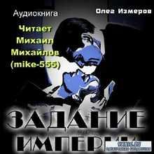 Измеров Олег - Задание Империи (Аудиокнига)