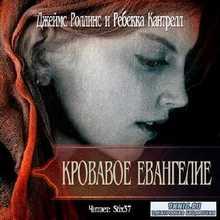 Джеймс Роллинс, Ребекка Кантрелл  - Кровавое евангелие (Аудиокнига) .m4b