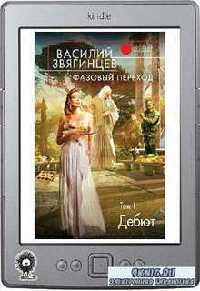 Звягинцев Василий - Фазовый переход. Том 1. «Дебют»