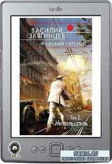 Звягинцев Василий - Фазовый переход. Том 2. «Миттельшпиль»